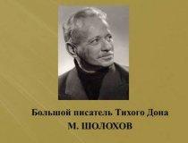 Большой писатель Тихого Дона М. ШОЛОХОВ