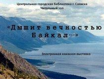 Дышит вечностью Байкал