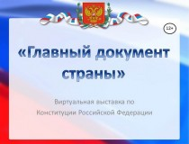 Главный документа страны