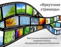 Иркутские страницы