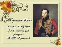 Лермонтов М.Ю