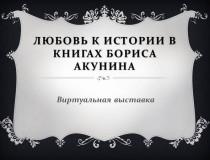 Любовь к истории в книгах Бориса Акунина