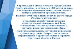 Саянск - исторический очерк