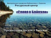 Слово о Байкале