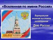 Вселенная по имени Россия