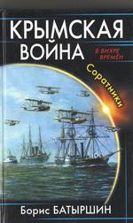 крым. война 1 d5a38