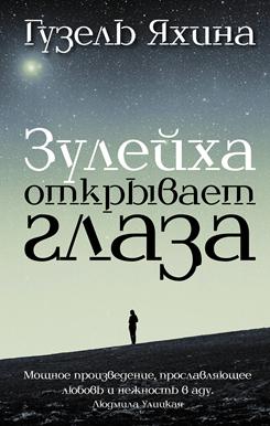Зулейха 6f41b