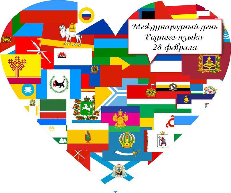 День родного языка 2c1da