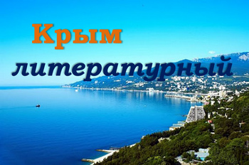 Крым заг a6364