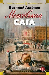 Московская сага 74bb7