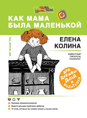 Елена Колина e5c78