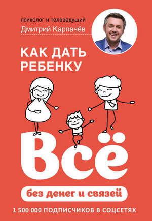 Дмитрий Карпачёв 2b682