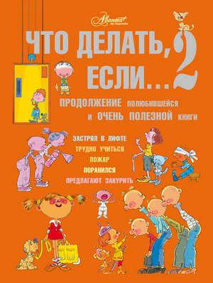 6449575 ludmila petranovskaj chto delat esli 2 prodolzhenie polubivsheysya 6449575 e32c8