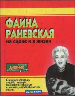 рис. 4 Раневская на сцене и в жизни 0004 55852