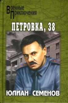 Петровка 38 e1947