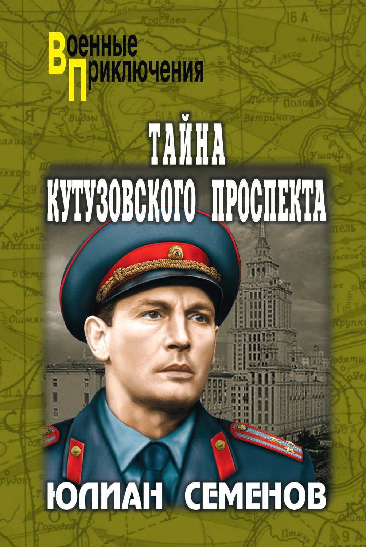 тайна кутузовского проспекта a9b21