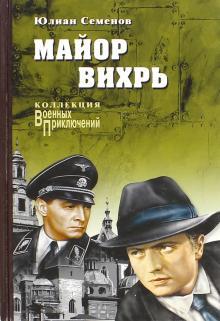 майор Вихрь 5aa15
